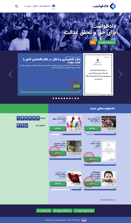 Dadkhast | Go2People Websites